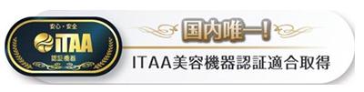 ITAA美容機器認証適合取得